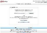 (リンク)gooラボ「ブログ通信簿サービス」